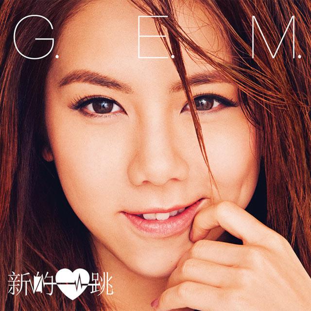 邓紫棋第五张专辑《新的心跳》封面