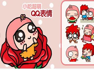 小哈qq表情头像合集图片