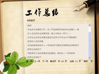 工作总结范文 - 腾讯应用中心