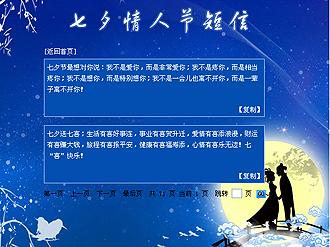 七夕祝福语图片