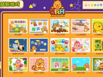 儿童游戏大全 - 腾讯应用中心