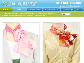 丝巾的系法图解图片