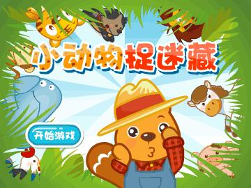 小动物躲猫猫;; 儿童游戏; 小动物捉迷藏 - 儿童小游戏 - 贝瓦网;