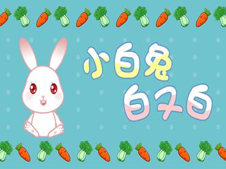 儿歌-;小白兔白又白;; 小白兔白又白歌词,小白兔白又白儿歌视频,小图片