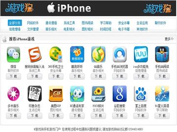 iphone软件下载