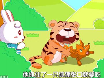 狐假虎威 故事