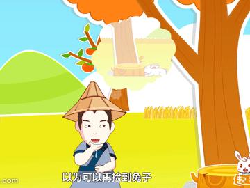 守株待兔(故事)