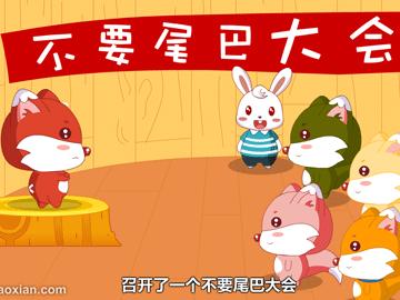 狐狸图片搞笑卡通