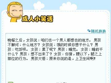 qiangjianxiaoshuochengren_chengrenxiaohua_chengrenxiaohua的专题图库