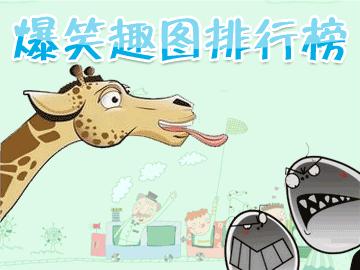 0 经典内涵图片娱乐 7.0 可爱动物图娱乐 7.0 奇葩动态图娱乐 7.