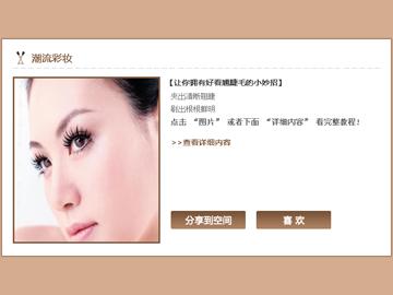 化妆图解 - 腾讯应用中心