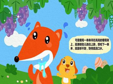 故事狐狸与葡萄 - 腾讯应用中心