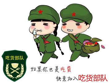 部队卡通敬礼头像