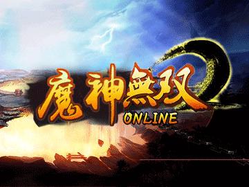 魔神无双Online