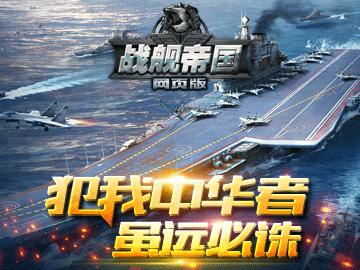 战舰帝国页游