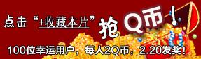 收藏本片抢Q币
