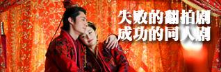 黄金档剧评篇:失败的翻拍剧 成功的同人剧