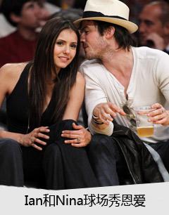 《吸血鬼日记》戏里戏外最吸引眼球的情侣:Ian和Nina