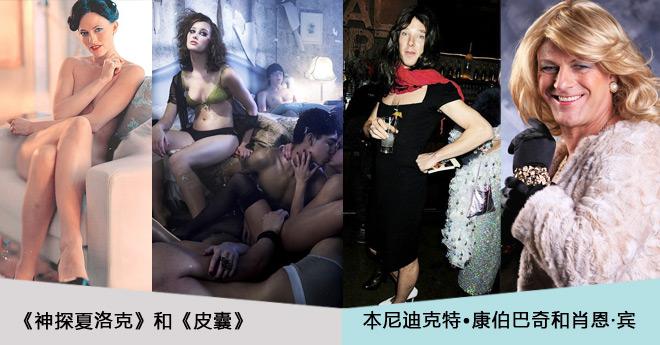 大尺度裸戏和男扮女装代表人物