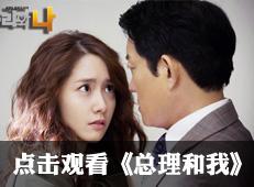 韩剧《总理和我》