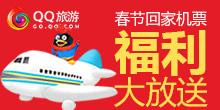 QQ春节回家机票福利大放送