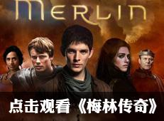 在线观看《梅林传奇》