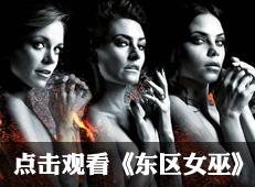 在线 观看《东区女巫》