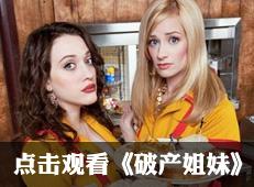 在线 观看《破产姐妹》