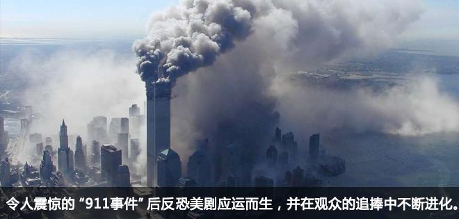 911事件后反恐剧种应运而生