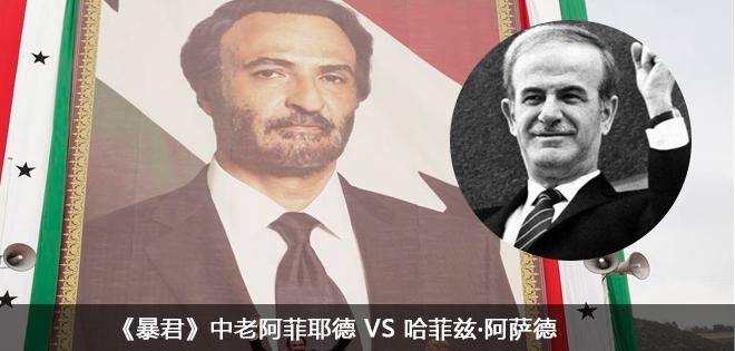 老阿菲耶德VS哈菲兹・阿萨德