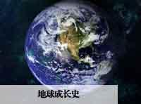 地球成长史