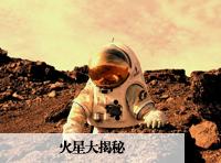 火星大揭秘