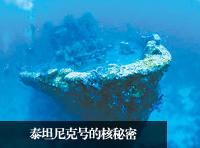 泰坦尼克号的核秘密