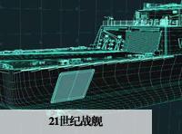 21世纪战舰