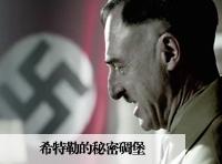 希特勒的秘密碉堡