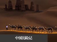 中国历险记