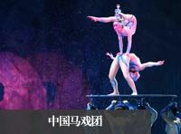 中国马戏团