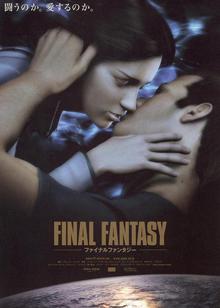最终幻想灵魂深处 2001版