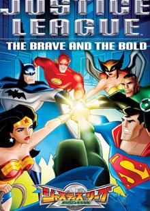 正义同盟:英勇与无畏