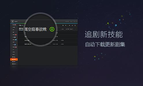 腾讯视频PC客户端