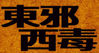 东邪西毒:终极版