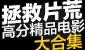 近年高分电影大合集 高口碑剧场,拯救片荒!