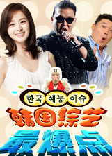 韓國綜藝最爆點
