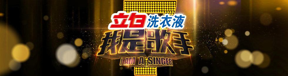 我是歌手 第1季