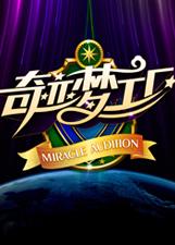 奇迹梦工厂[2013]
