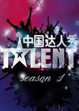 中国达人秀 第1季