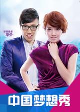 中国梦想秀 第7季
