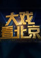 大戏看北京