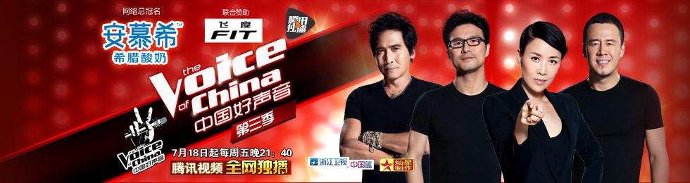 > 中国好声音 第3季