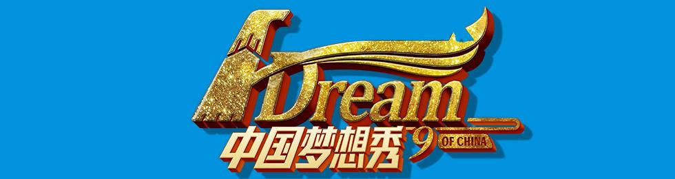 中国梦想秀 第9季综艺,中国梦想秀 第9季视频在线观看